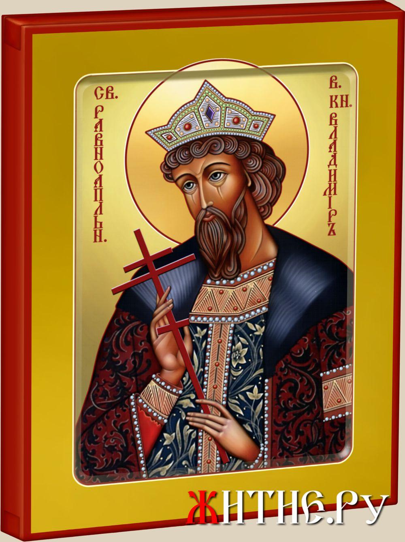 День князя владимира поздравления 94