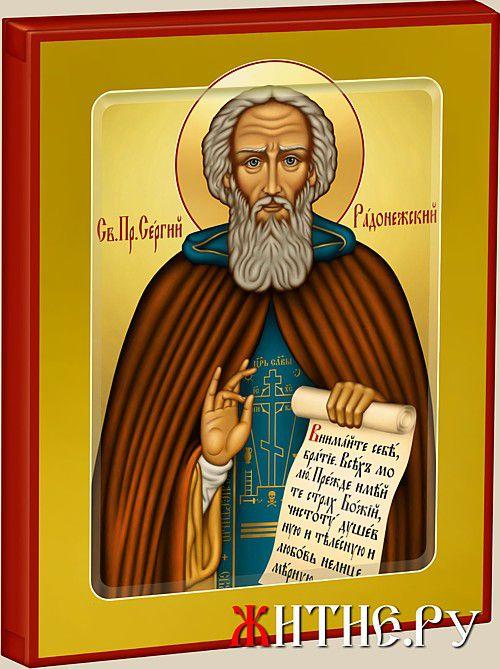икона сергей радонежский: