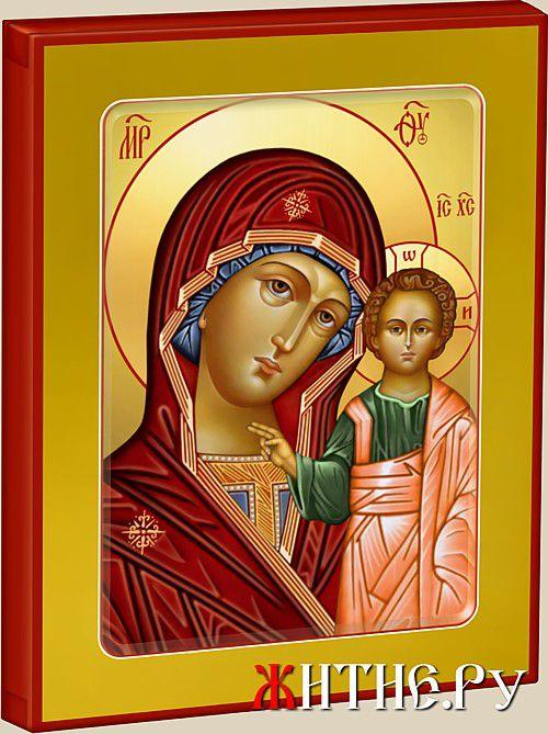 Икона Божией Матери Казанская.