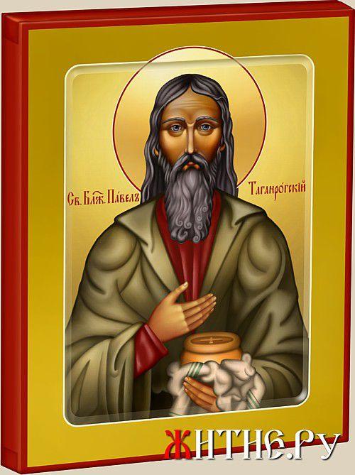 ... икону икона святого блаженного павла: gitie.ru/Ikoni/Ikon99.html