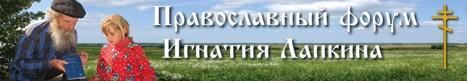Православный форум Игнатия Лапкина.